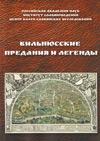 Вильнюсские предания и легенды