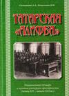 Татарская
