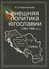 Внешняя политика Югославии (1961–1968 годы)