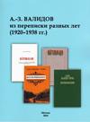 А.-З. Валидов. Из переписки разных лет (1920–1938 гг.)