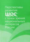 Перспективы развития ШОС с точки зрения национальных интересов России