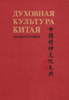 Духовная культура Китая