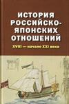 История российско-японских отношений. XVIII – начало XXI века