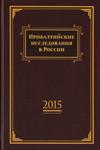 Прибалтийские исследования в России