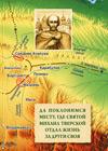 Да поклонимся месту, где Святой Михаил Тверской отдал жизнь за други своя