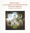 Монастыри – культурные и духовные центры России и Европы. История и современность