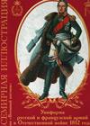 Униформа русской и французской армий в Отечественной войне 1812 года