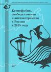 Ксенофобия, свобода совести и антиэкстремизм в России в 2015 году