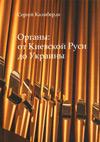 Органы: от Киевской Руси до Украины