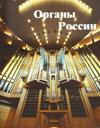 Органы России