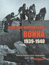 Советско-финляндская война. 1939–1940. Бои на Карельском перешейке
