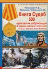 Книга Судеб 600 бойцов Щелковского батальона народного ополчения