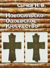 Новосильско-Одоевское княжество