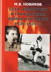 СССР, Коминтерн и гражданская война в Испании 1936–1939 гг.