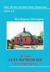 История села Матвеевское и его окрестностей