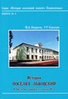 История посёлка Львовский