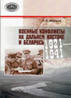 Военные конфликты на Дальнем Востоке и Беларусь. 1921–1941 гг