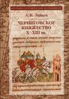 Черниговское княжество X–XIII вв.