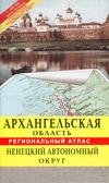 Архангельская область. Ненецкий автономный округ