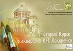 Старый Курск в акварелях И.И. Ликоренко