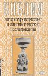 Библия: литературоведческие и лингвистические исследования