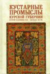 Кустарные промыслы Курской губернии второй половины XIX – начала XX вв.