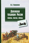 Дорожная традиция России: поверья, обычаи, обряды