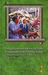 Традиционная культура Ульяновского Присурья