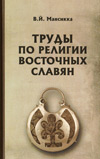 Труды по религии восточных славян