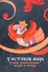 У истоков мира: Русские этиологические сказки и легенды