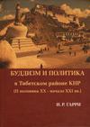Буддизм и политика в Тибетском районе КНР (II половина XX – начало XXI вв.)