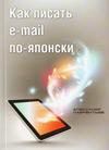 Как писать электронные письма по-японски