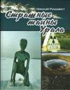 Страшные тайны Урала