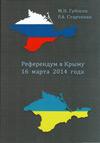 Референдум в Крыму 16 марта 2014