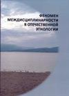 Феномен междисциплинарности в отечественной этнологии