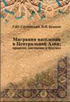 Миграции населения в Центральной Азии: прошлое, настоящее и будущее