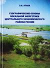 Географические основы локальной энергетики Центрального экономического района России