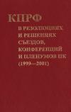 КПРФ в резолюциях и решениях съездов, конференций и пленумов ЦК (1999–2001)