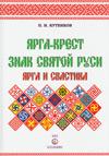 Ярга-крест – знак святой Руси. Ярга и свастика