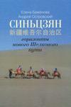 Синьцзян – горизонты нового Шелкового пути