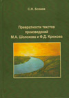 Превратности текстов произведений М.А. Шолохова и Ф.Д. Крюкова