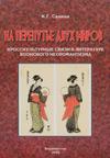 На перепутье двух миров. Кросскультурные связи в литературе японского неоромантизма