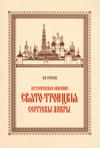 Историческое описание Свято-Троицкой Сергиевой лавры