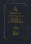 Историко-культурное наследие Воронежа