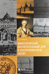 Императорский Воспитательный дом в екатерининскую эпоху