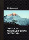 Тибетская агиографическая литература