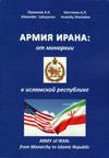Армия Ирана: от монархии к исламской республике