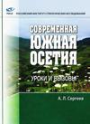 Современная Южная Осетия: уроки и вызовы