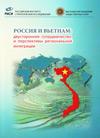 Россия и Вьетнам: двустороннее сотрудничество и перспективы региональной интеграции
