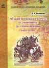Русский воеводский корпус от опричнины до семибоярщины